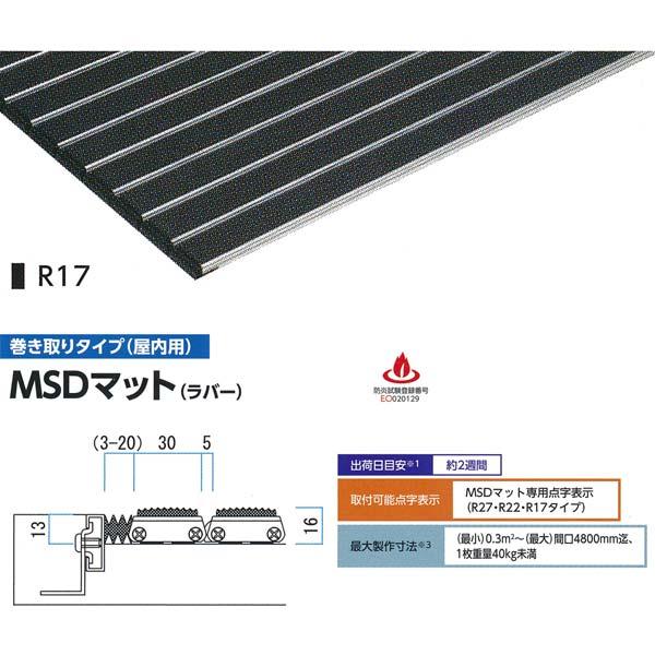 ミヅシマ工業 金属マット MSDマット(ラバー) R17 巻き取りタイプ(屋内用) 平米単価 419-1300