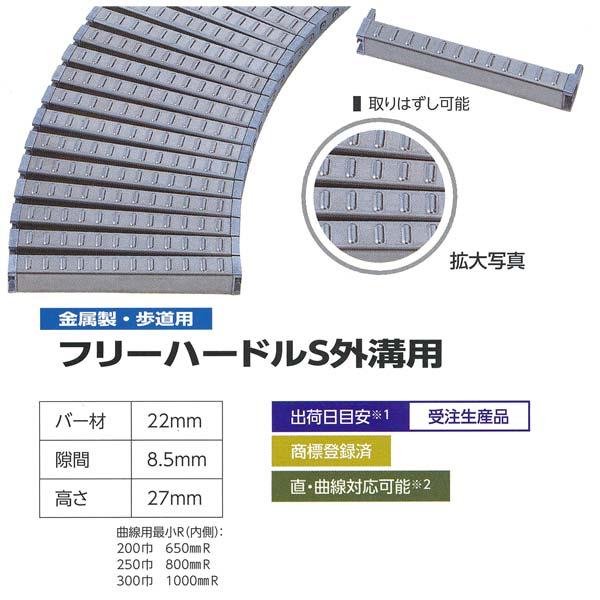 ミヅシマ工業 グレーチング 金属製・歩道用 フリーハードルS外溝用 直線 201~250×500mm (曲線は要お問い合わせ)