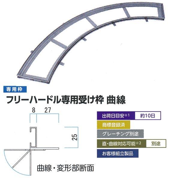 ミヅシマ工業 フリーハードル専用受け枠 曲線 431-2000 メートル単価
