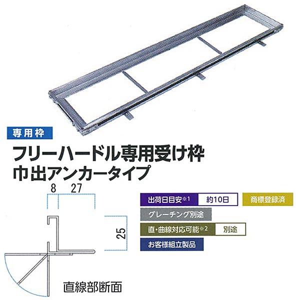 ミヅシマ工業 フリーハードル専用受け枠 直線左右巾出し加工 アンカー付 431-2010 メートル単価