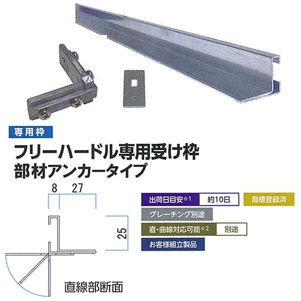 ミヅシマ工業 フリーハードル専用受け枠 直線部材 左右2本組 アンカー付 431-2020 メートル単価