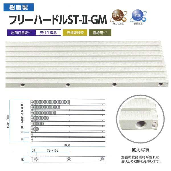 ミヅシマ工業 グレーチング 樹脂製 フリーハードルST-II-GM 431-2250 #251~299 251~299mm×1m