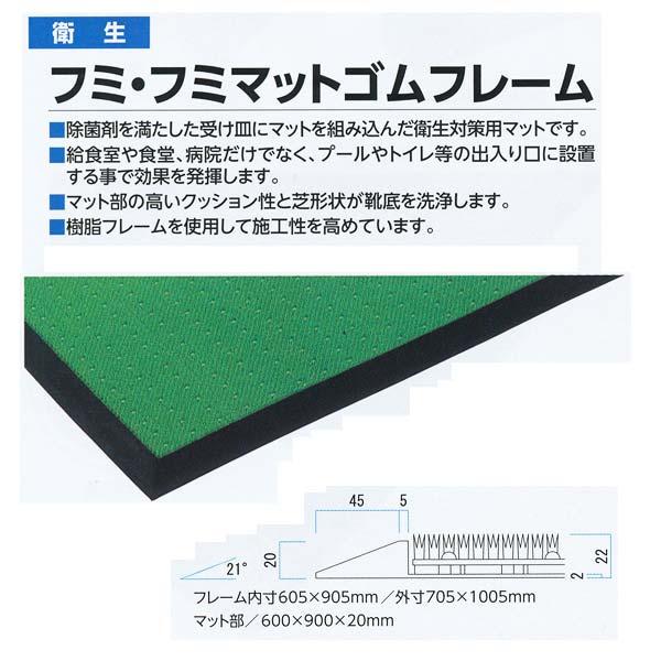 ミヅシマ工業 フミ・フミマットゴムフレーム 490-0100 705mm×1005mm 1つ