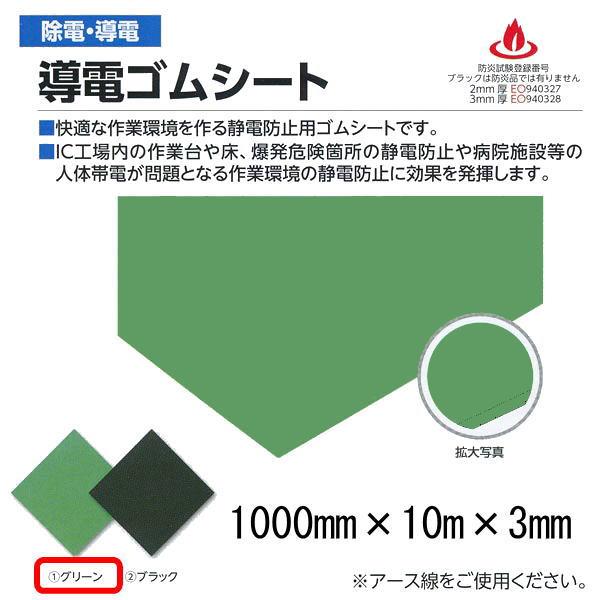ミヅシマ工業 除電・導電 導電ゴムシート グリーン 491-0320 1000mm×10m×3mm 1つ