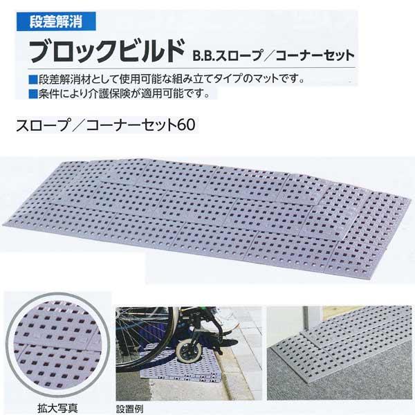 ミヅシマ工業 段差解消 ブロックビルド B.Bスロープ/コーナーセット60 497-0260 グレー 1274×387×57mm 1つ