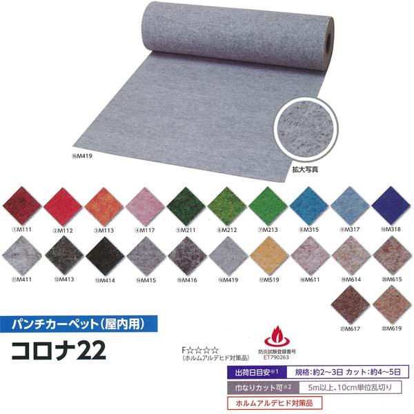 ミヅシマ工業 パンチカーペット(屋内用) コロナ22 2730mm×25m乱×約3.3mm