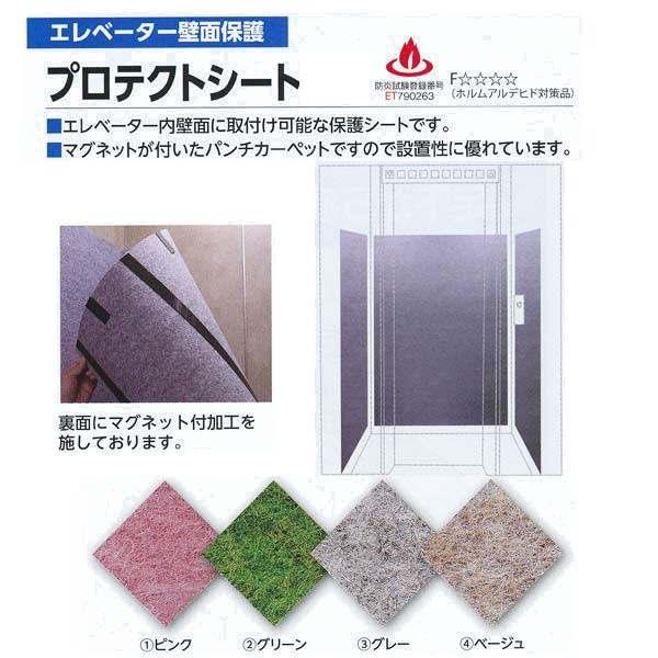 ミヅシマ工業 エレベーター壁面保護 プロテクトシートRg 強力マグネット付き パンチカーペット オーダーサイズ 平米単価(サイズにより価格変)