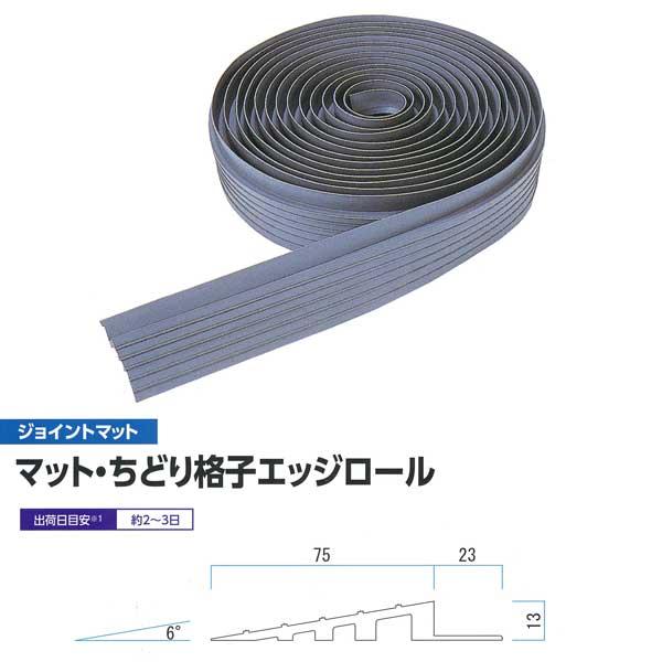 ミヅシマ工業 ジョイントマット マット・ちどり格子エッジロール 1つ