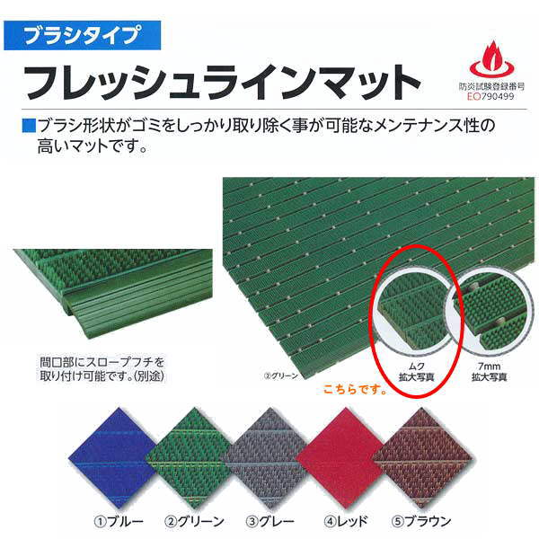 ミヅシマ工業 ブラシタイプ フレッシュラインマット ムク ブルー/グリーン/グレー/レッド/ブラウン 平米単価