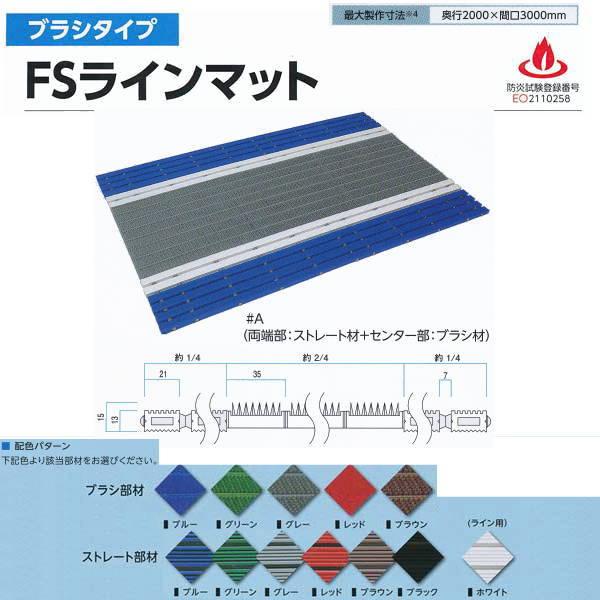 ミヅシマ工業 ブラシタイプ FSラインマット #A ブラシ材 ストレート材 ご選択 平米単価