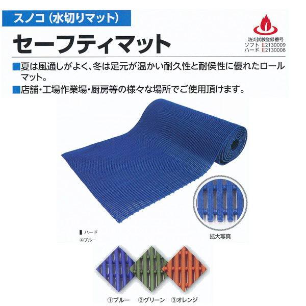 ミヅシマ工業 スノコ(水切りマット) セーフティマット ハード ブルー/グリーン/オレンジ 910mm×6m 約13mm厚 1つ
