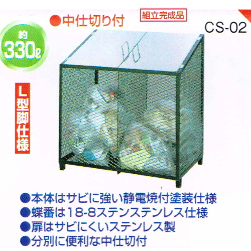 サンカ ダストボックス S CS-02(静電焼付塗装) 中仕切り付 約330L 組立完成品【送料都度お見積り】