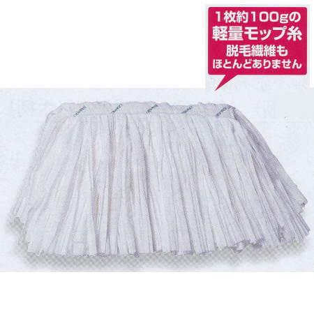 テラモト エコラーグ モップ用替え糸 100枚入 CL-363-024-0