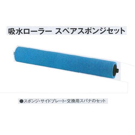 テラモト 吸水ローラー スペアスポンジセット 900mm CL-862-413-0