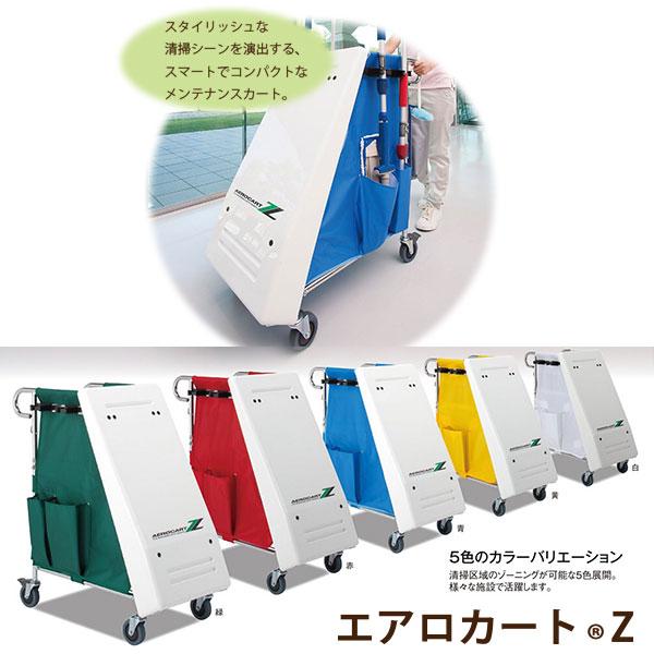 テラモト エアロカートZ 緑・赤・青・黄・白 DS-227-140 幅495×奥行き882×高さ962mm