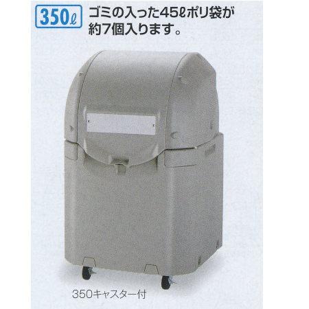 テラモト 集積保管容器 ワイドペールST350 キャスター付 W705×D750×H1145mm 約350L DS-259-035-0