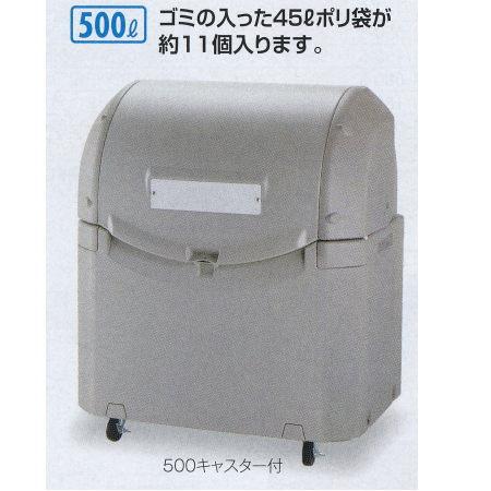テラモト 集積保管容器 ワイドペールST500 キャスター付 W975×D750×H1145mm 約500L DS-259-050-0