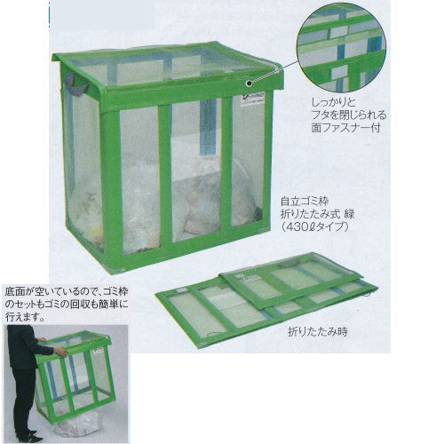 テラモト 自立ゴミ枠 折りたたみ式 緑 約W900×D900×H800mm 650L DS-261-002-1