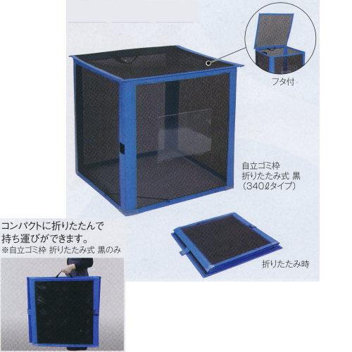 テラモト 自立ゴミ枠 折りたたみ式 黒 約W900×D600×H700mm 380L DS-261-013-9