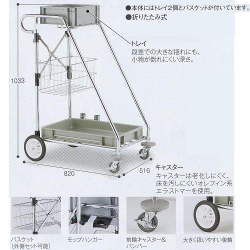 テラモト ビルメンカートH DS-571-410-0 幅516×奥行き820×高さ1033mm