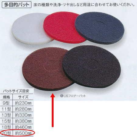 テラモト USフロアーパット 剥離用 ブラウン スーパーストリップ(茶) 20型 5枚入 EP-519-020-4