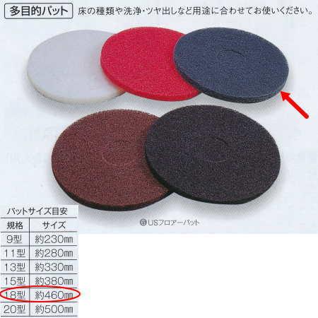 テラモト USフロアーパット 中間洗浄用 ブルー スーパークリーナー(青) 18型 5枚入 EP-519-118-3