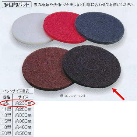 テラモト USフロアーパット 完全剥離用 ブラック スーパーストリップ(黒) 9型 10枚入 EP-519-409-9