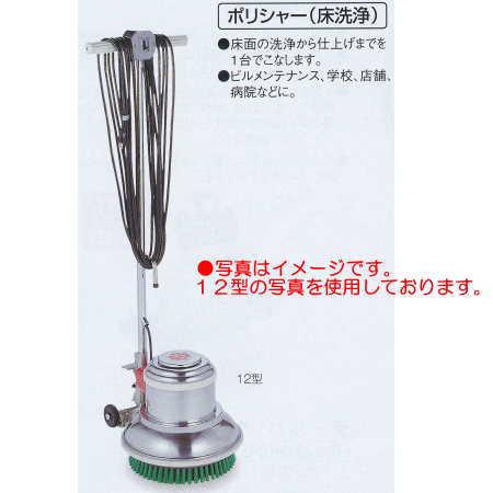 テラモト 電気ポリシャー (床洗浄) 10型 EP-520-010-0