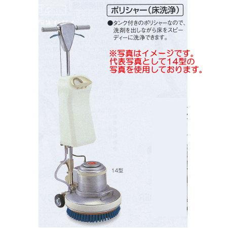 テラモト タンク付ポリシャー (床洗浄) 12型 EP-520-112-0
