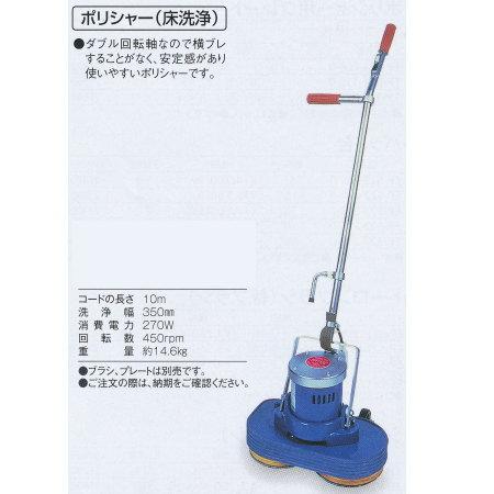 テラモト セーフティポリシャー (床洗浄) 本体 EP-520-200-0