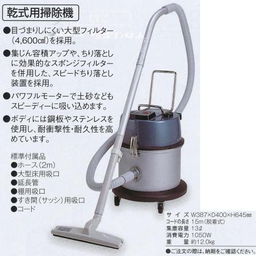 テラモト 業務用掃除機 CV-100S6 EP-525-007-0 幅387×奥行き400×高さ645mm