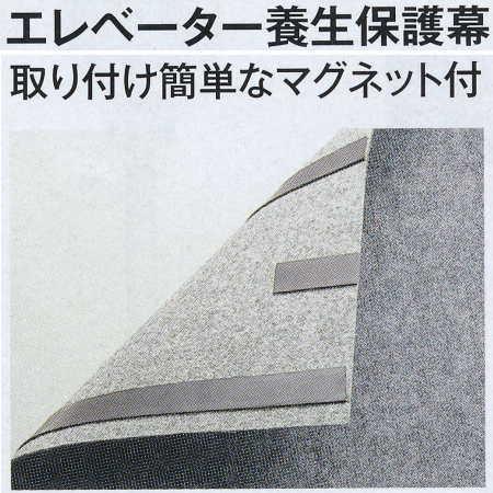 テラモト エレベーター養生保護幕 MR-172-080 フェルトタイプ 緑・淡茶・濃茶・淡灰・濃灰 高さ約91cm以内×1m