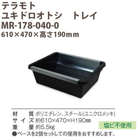 テラモト ユキドロオトシ トレイ MR-178-040-0 610×470×高さ190mm