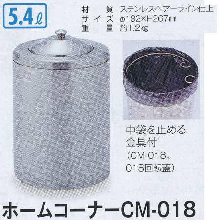 テラモト ホームコーナー CM-018 SU-296-001-0 直径182×高さ267mm 5.4L型