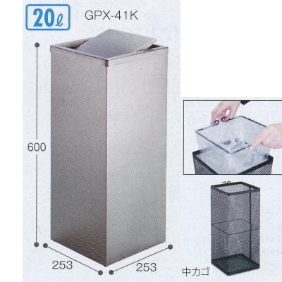 テラモト ステンレス製屑入 ステンレス角型屑入 GPX-41K 20L SU-955-250-0