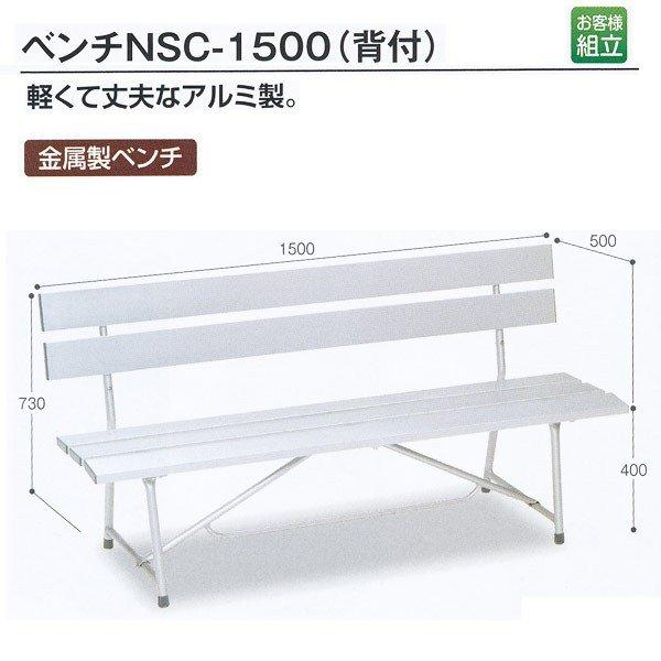 送料別途 テラモト アルミ製ベンチ ベンチNSC-1500(背付) 約W1500×D500×H730(SH400)mm BC-597-007-0