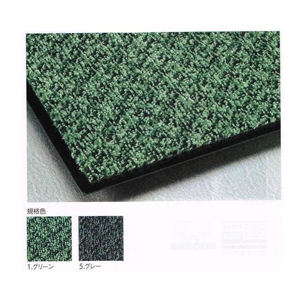 テラモト ライトリードマット 屋内用繊維マット(除塵用) MR-023-046 900×1500mm 1.グリーン|5.グレー