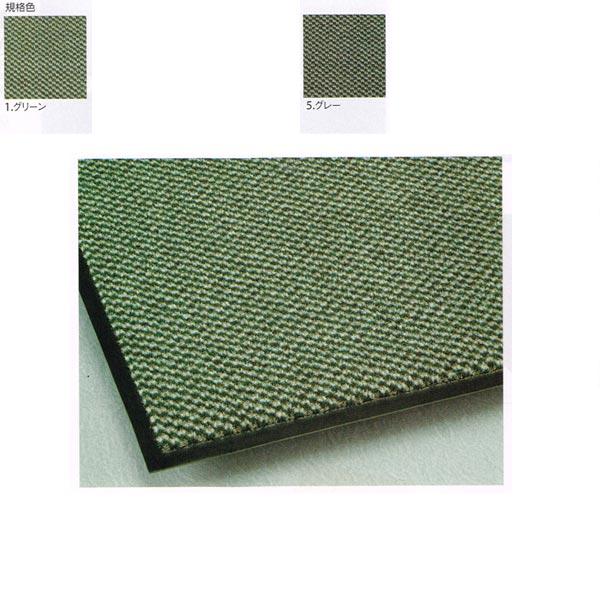 テラモト ニューパワーセル 繊維マット(屋内除塵マット) MR-044-746 900×1500mm 1.グリーン|5.グレー