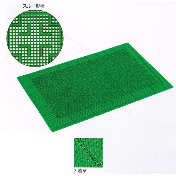 テラモト テラロイヤルマット 土砂落とし用スルー形状 MR-050-056 若草 900×1800mm
