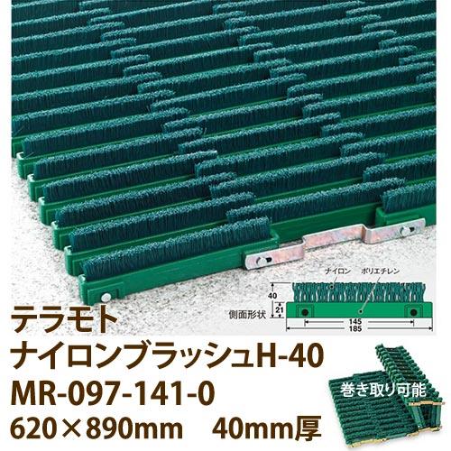 テラモト 土砂落としマット ナイロンブラッシュ H-40 MR-097-141-0 620×890mm 40mm厚