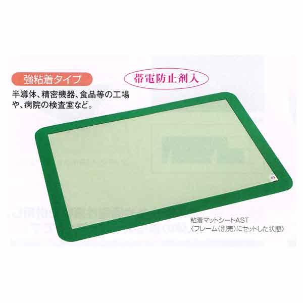 テラモト 粘着マットシートAST 抗菌剤入 帯電防止剤入 強粘着 フレームは別売り MR-123-743-3 600×1200mm 60枚層(通し番号入)