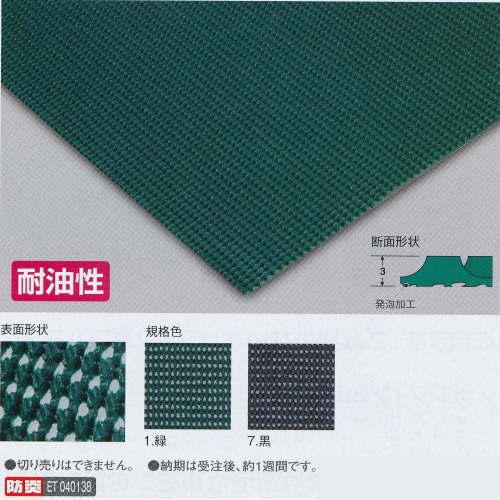 テラモト すべり止めマット ダイヤマットGH 耐油性 MR-143-201 92cm巾×10m 1.緑|7.黒