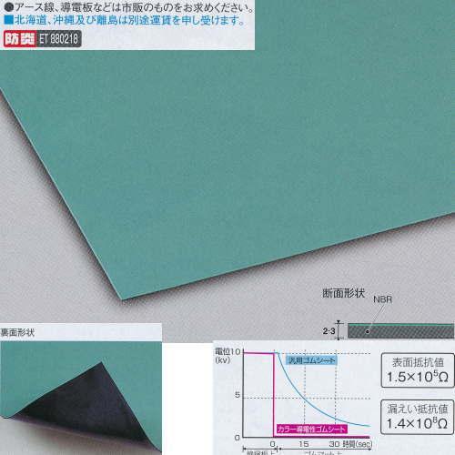 テラモト カラー導電性ゴムシート MR-144-110-1 厚さ3mm 1m巾×20m