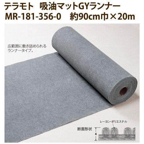 テラモト 吸油マットGYランナー MR-181-356-0 約90cm×20m 厚み4mm