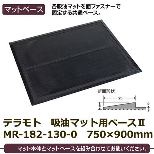 テラモト 吸油マット固定用ベースII MR-182-130-0 750×900mm
