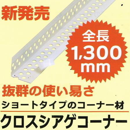 ヤヨイ化学 クロスシアゲコーナー CK27PTS 巾1辺27mm×全長1300mm 100本入 346-612