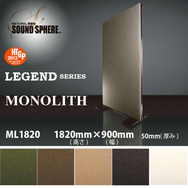 コスモプロジェクト 吸音材 サウンドスフィア LEGENDシリーズ MONOLITH モノリス ML1820 1820mm(高さ)×900mm(幅)×50mm(厚み) 1台