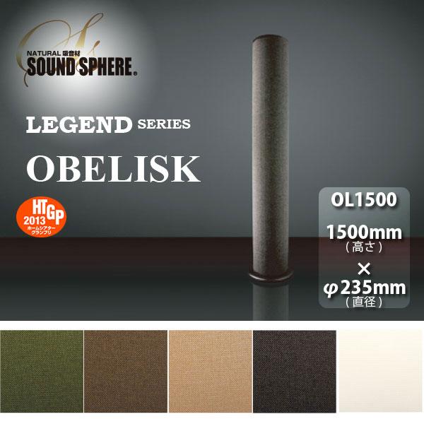 コスモプロジェクト サウンドスフィア LEGEND オベリスク OL1500 1500mm(高さ)×φ235mm(直径) 1本