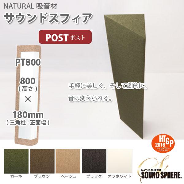 コスモプロジェクト ナチュラル吸音材 SOUND SPHERE サウンドスフィア NEXTシリーズ POST PT800 800mm(縦)×180mm(正面幅) 三角柱 2本