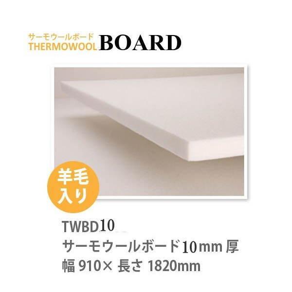 コスモプロジェクト サーモウールボード TWBD10 羊毛入り 幅910mm×長さ1820mm 厚さ10mm 10枚